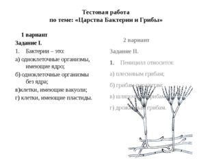 Тестовая работа по теме: «Царства Бактерии и Грибы» 2 вариант Задание II. Пен