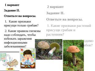1 вариант Задание II. Ответьте на вопросы. 1. Какие признаки присущи только