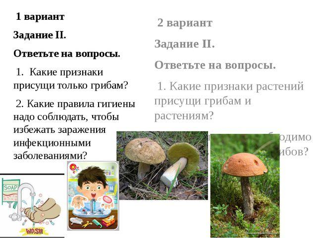 1 вариант Задание II. Ответьте на вопросы. 1. Какие признаки присущи только...