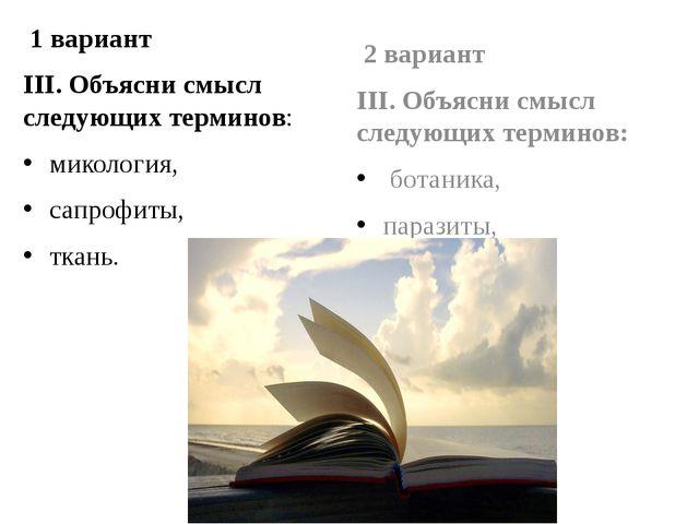 1 вариант III. Объясни смысл следующих терминов: микология, сапрофиты, ткань...