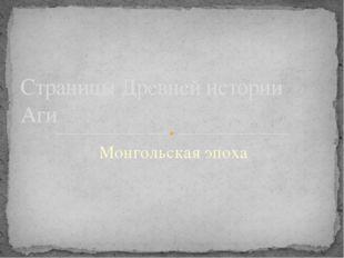Страницы Древней истории Аги Монгольская эпоха