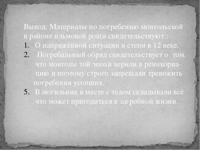 Вывод: Материалы по погребению монгольской в районе ильмовой рощи свидетельст...