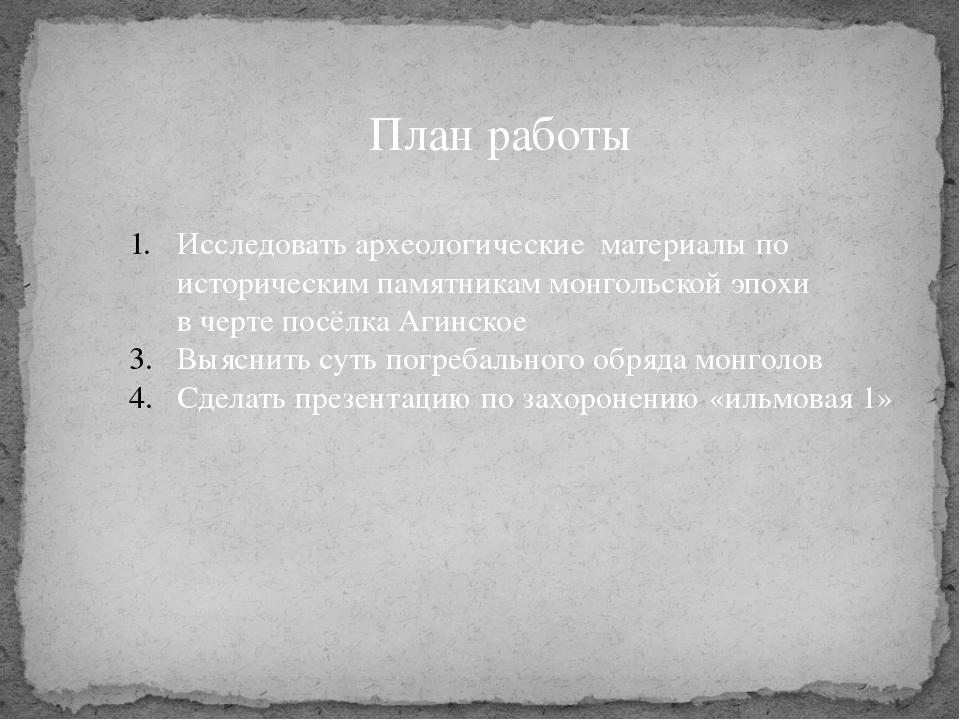 План работы Исследовать археологические материалы по историческим памятникам...