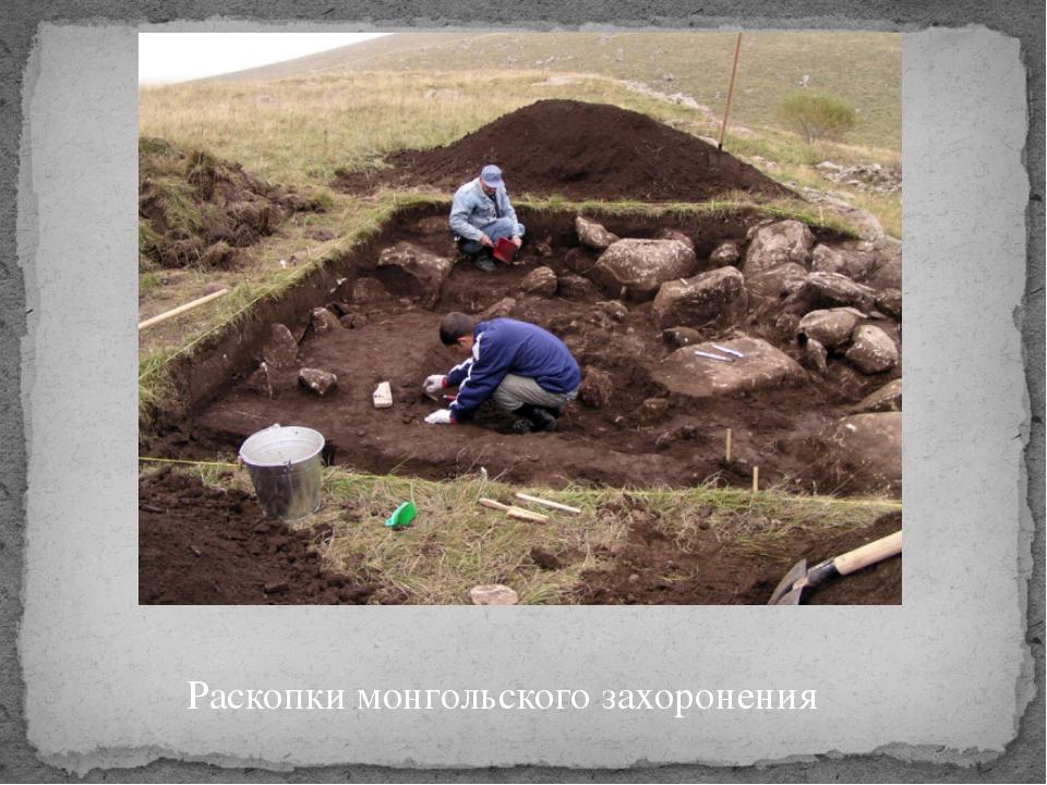 Раскопки монгольского захоронения