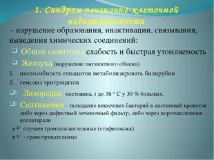 1. Синдром печеночно-клеточной недостаточности - нарушение образования, инакт