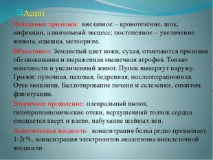 Асцит Начальные признаки: внезапное – кровотечение, шок, инфекции, алкогольн