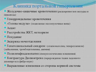 Клиника портальной гипертензии Желудочно-кишечные кровотечения (расширение в