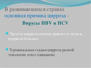 В развивающихся странах основная причина цирроза - Вирусы HBV и HCV Частота ц