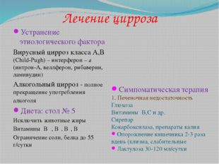 Лечение цирроза Устранение этиологического фактора Вирусный цирроз класса А,В