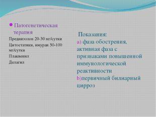 Патогенетическая терапия Преднизолон 20-30 мг/сутки Цитостатики, имуран 50-1