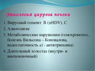 Этиология цирроза печени Вирусный гепатит В (±HDV), C Алкоголизм Метаболическ