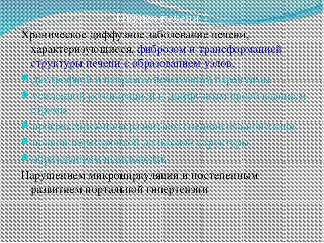 Цирроз печени - Хроническое диффузное заболевание печени, характеризующиеся,...