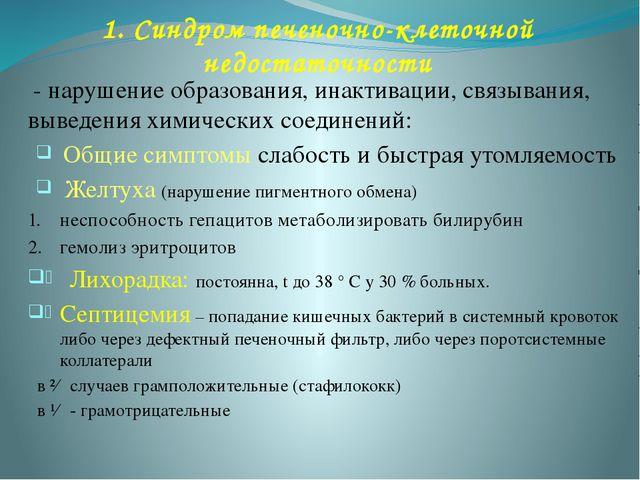 1. Синдром печеночно-клеточной недостаточности - нарушение образования, инакт...
