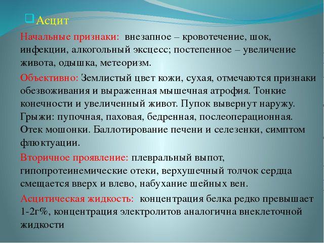 Асцит Начальные признаки: внезапное – кровотечение, шок, инфекции, алкогольн...