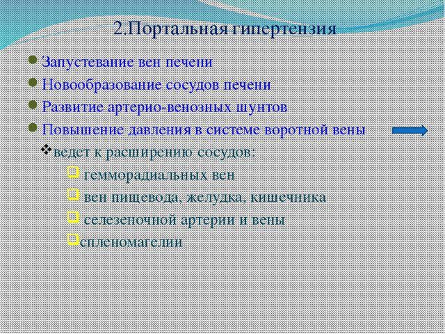 2.Портальная гипертензия Запустевание вен печени Новообразование сосудов пече...