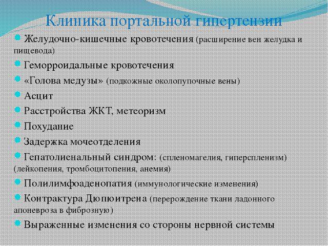 Клиника портальной гипертензии Желудочно-кишечные кровотечения (расширение в...