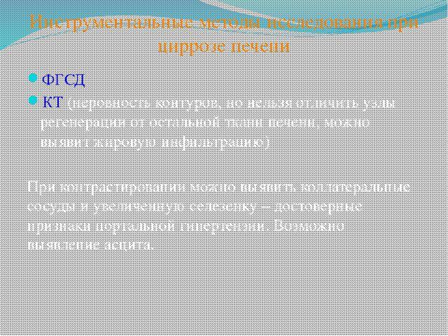 Инструментальные методы исследования при циррозе печени ФГСД КТ (неровность к...