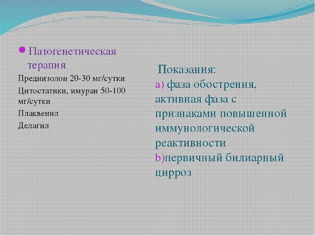 Патогенетическая терапия Преднизолон 20-30 мг/сутки Цитостатики, имуран 50-1...