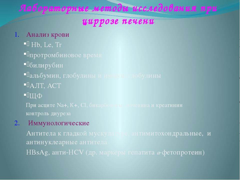 Лабораторные методы исследования при циррозе печени Анализ крови Hb, Le, Tr п...