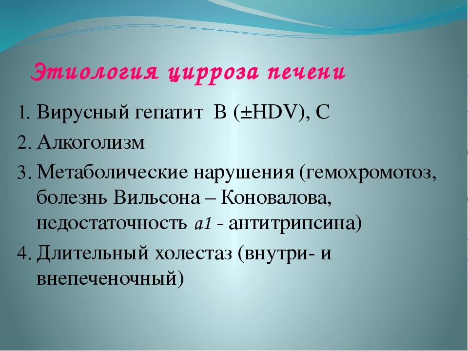 Этиология цирроза печени Вирусный гепатит В (±HDV), C Алкоголизм Метаболическ...