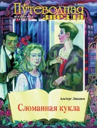 I:\Albert_Lihanov__Slomannaya_kukla.jpg