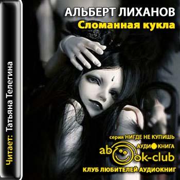 I:\слом.кукла.jpg