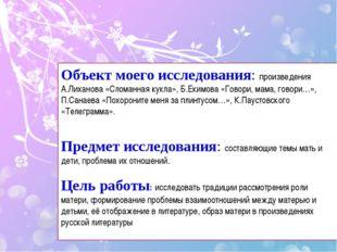 Объект моего исследования: произведения А.Лиханова «Сломанная кукла», Б.Екимо