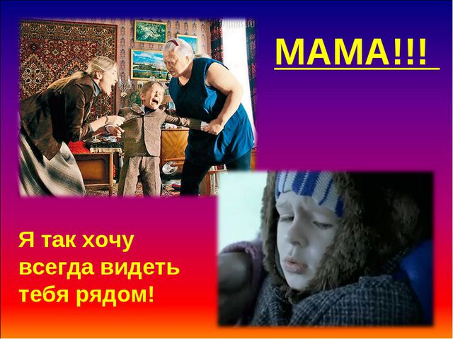 Я так хочу всегда видеть тебя рядом! МАМА!!!