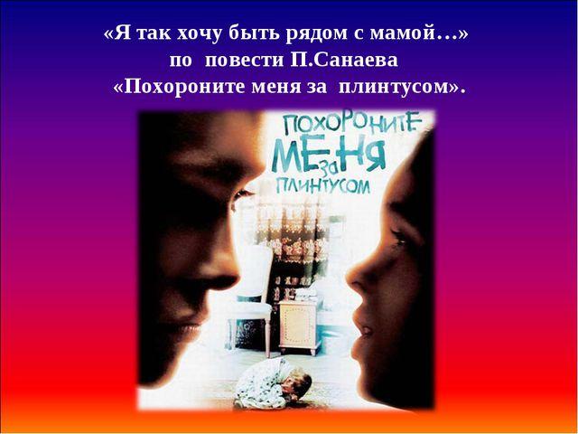 «Я так хочу быть рядом с мамой…» по повести П.Санаева «Похороните меня за пли...