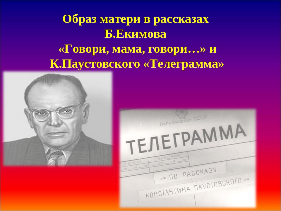 Образ матери в рассказах Б.Екимова «Говори, мама, говори…» и К.Паустовского «...