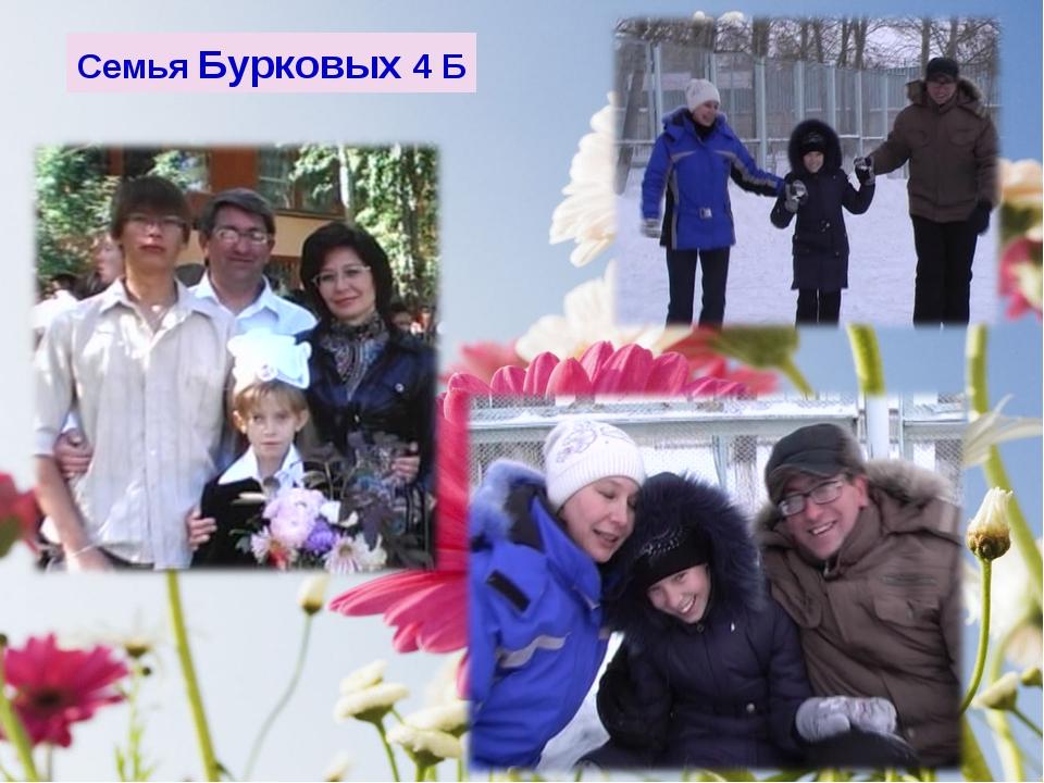 Семья Бурковых 4 Б