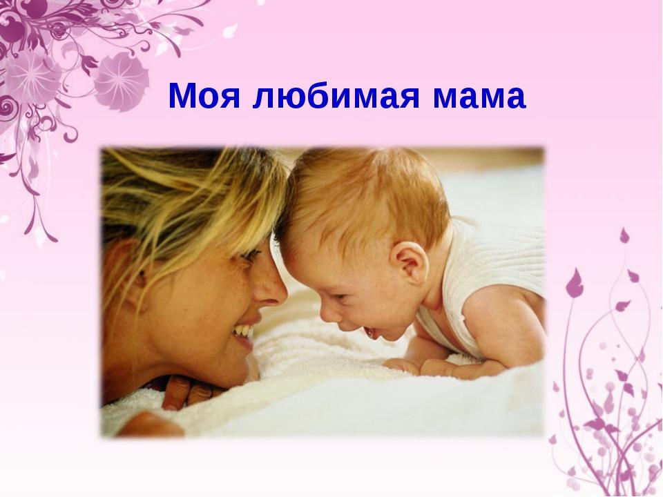 Открытка моя любимая мамочка моя слушать