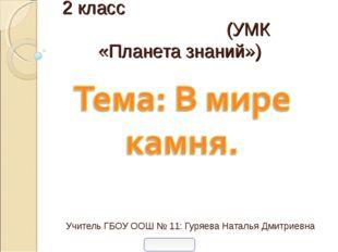 Урок окружающего мира, 2 класс (УМК «Планета знаний») Учитель ГБОУ ООШ № 11: