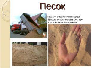 Песок Песо́к— осадочная горная порода Широко используется в составе строител