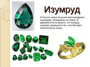 Изумруд В России самые большие месторождения изумрудов обнаружены на Урале. В