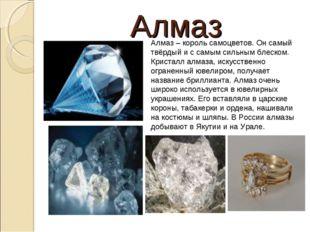 Алмаз Алмаз – король самоцветов. Он самый твёрдый и с самым сильным блеском.
