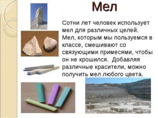 Мел Сотни лет человек использует мел для различных целей. Мел, которым мы пол