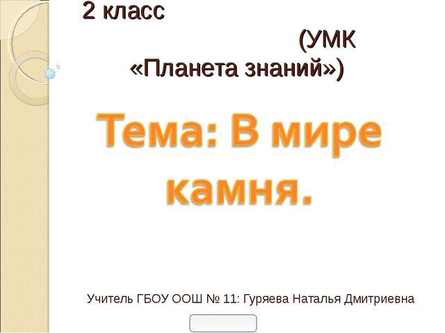 Урок окружающего мира, 2 класс (УМК «Планета знаний») Учитель ГБОУ ООШ № 11:...