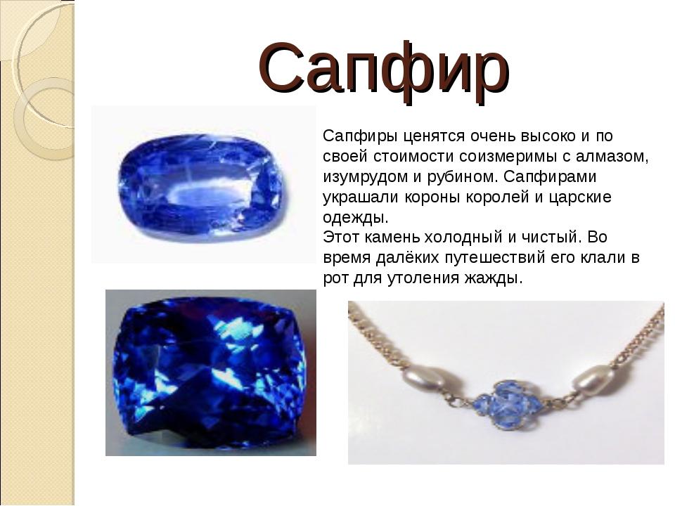 Сапфир Сапфиры ценятся очень высоко и по своей стоимости соизмеримы с алмазом...