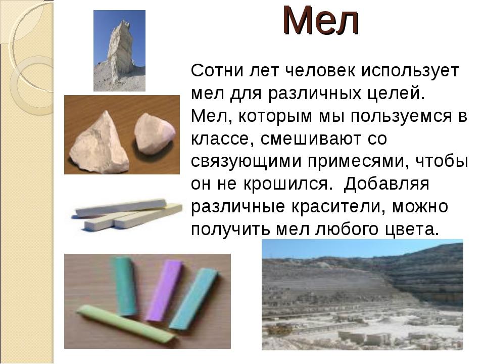 Мел Сотни лет человек использует мел для различных целей. Мел, которым мы пол...