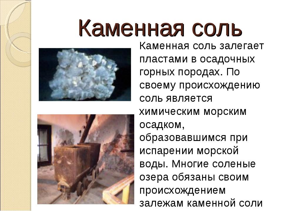 Каменная соль Каменная соль залегает пластами в осадочных горных породах. По...