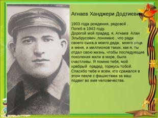 Агнаев Ханджери Додтиевич 1903 года рождения, рядовой . Погиб в 1943 году. До