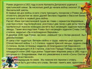 Роман родился в 1921 году в селе Калнахта Дигорского ущелья в крестьянской се