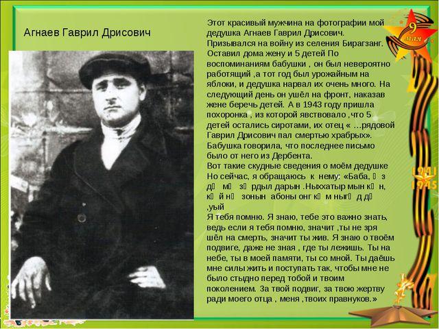 Агнаев Гаврил Дрисович Этот красивый мужчина на фотографии мой дедушка Агнаев...