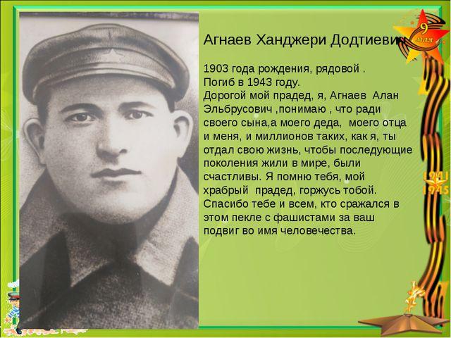 Агнаев Ханджери Додтиевич 1903 года рождения, рядовой . Погиб в 1943 году. До...