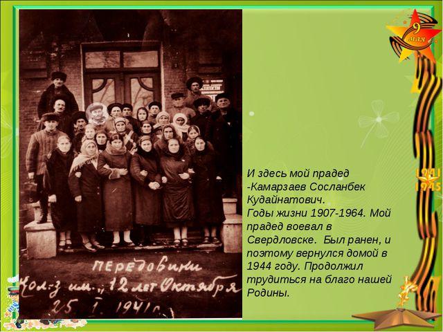 И здесь мой прадед -Камарзаев Сосланбек Кудайнатович. Годы жизни 1907-1964. М...