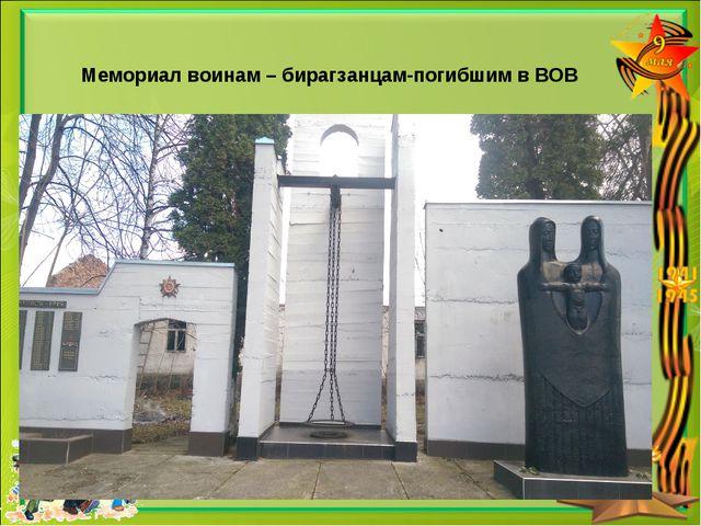 Мемориал воинам – бирагзанцам-погибшим в ВОВ