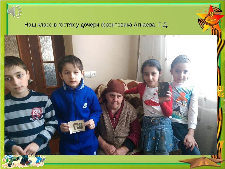 Наш класс в гостях у дочери фронтовика Агнаева Г.Д.