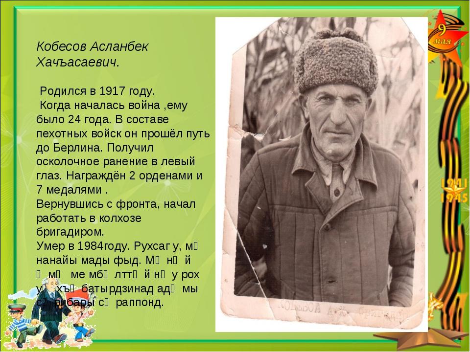 Кобесов Асланбек Хачъасаевич. Родился в 1917 году. Когда началась война ,ему...