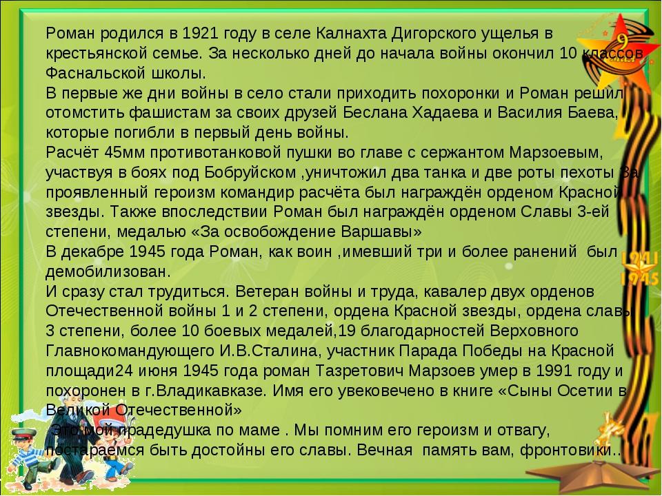 Роман родился в 1921 году в селе Калнахта Дигорского ущелья в крестьянской се...